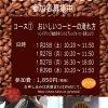 タリーズコーヒーコーヒースクール『コース① おいしいコーヒーの淹れ方』