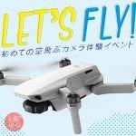DJI、空撮・飛行体験イベントが、1/25・26にグランフロント大阪にて初開催!
