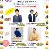 【2月】ワッハ上方 ワークショップ