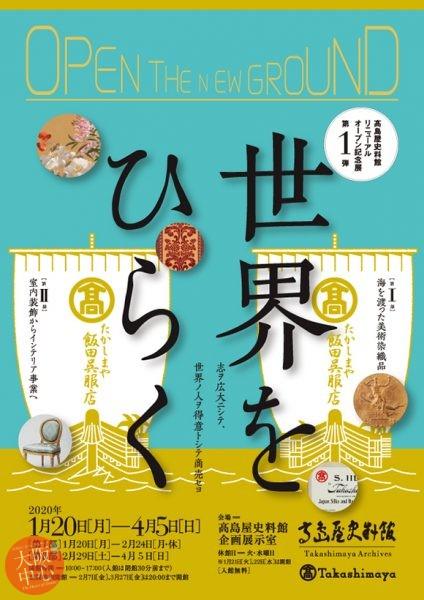 高島屋史料館 リニューアルオープン記念展 第1弾 世界をひらく