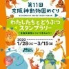 京阪神動物園めぐり2020~わたしたちとどうぶつスタンプラリー~