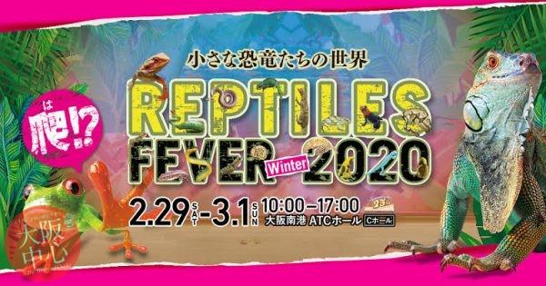 レプタイルズフィーバーWinter2020~小さな恐竜たちの世界~