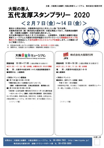 大阪の恩人「五代友厚」スタンプラリー2020