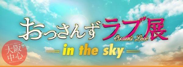 おっさんずラブ展-in the sky-