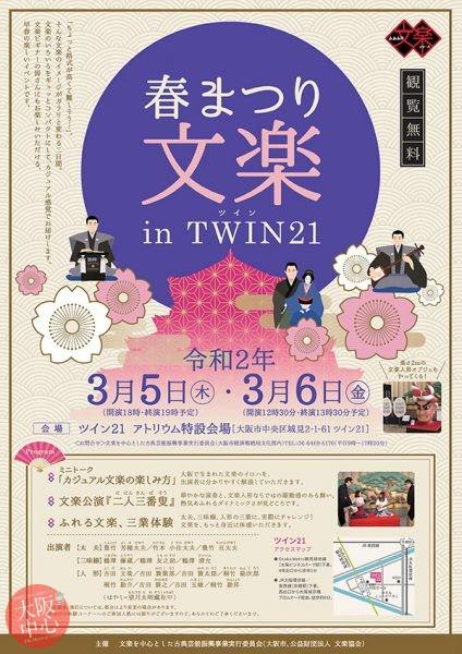 ムムム!!文楽シリーズ 春まつり文楽 in TWIN21
