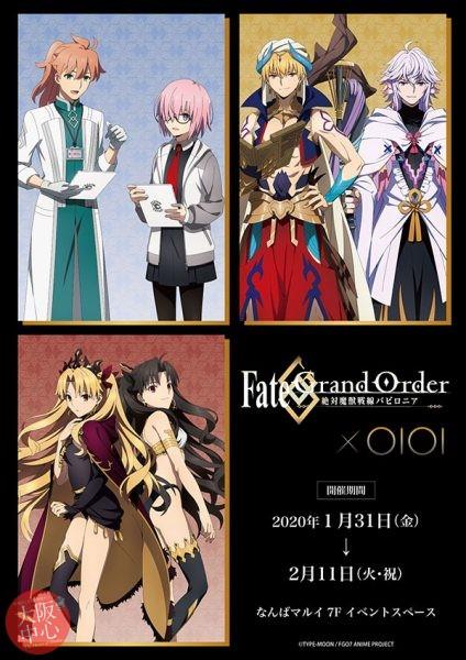 「Fate/Grand Order -絶対魔獣戦線バビロニア-」Limited Shop in マルイ