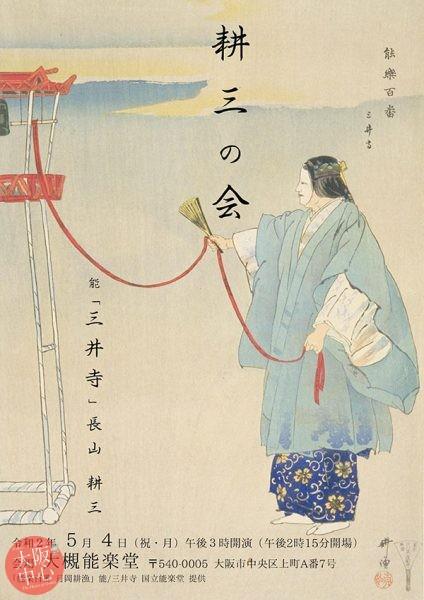 【延期】耕三の会 『三井寺』