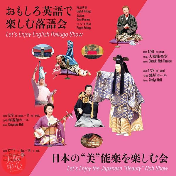 "Osaka Traditional Show 『日本の""美""能楽を楽しむ会』"