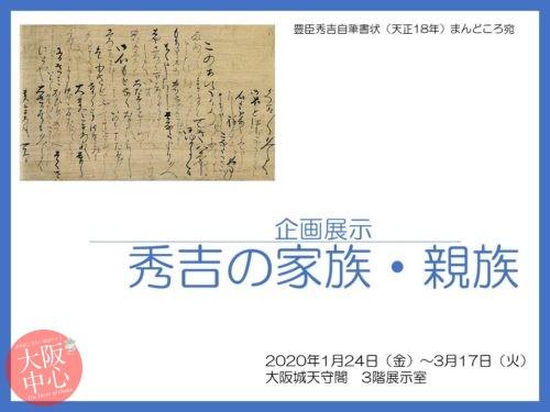 企画展示「秀吉の家族・親族」