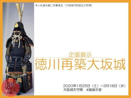 企画展示「徳川再築大坂城」