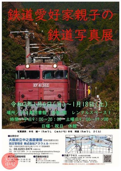 鉄道愛好家親子の鉄道写真展