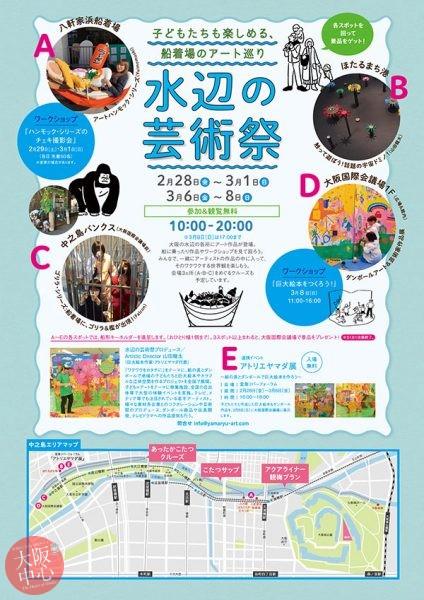 水辺の芸術祭 ※開催中止