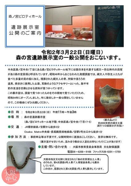 森の宮遺跡展示室 一般公開(2020.03)
