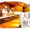 大阪割烹体験2020