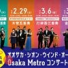 駅構内で生演奏!Osaka Metroコンサートmini ※開催中止