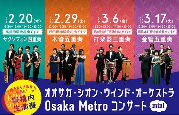 駅構内で生演奏!Osaka Metroコンサートmini