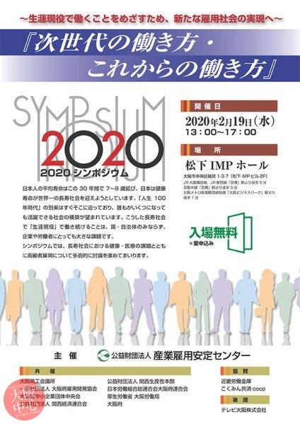 次世代の働き方・これからの働き方 2020年シンポジウム