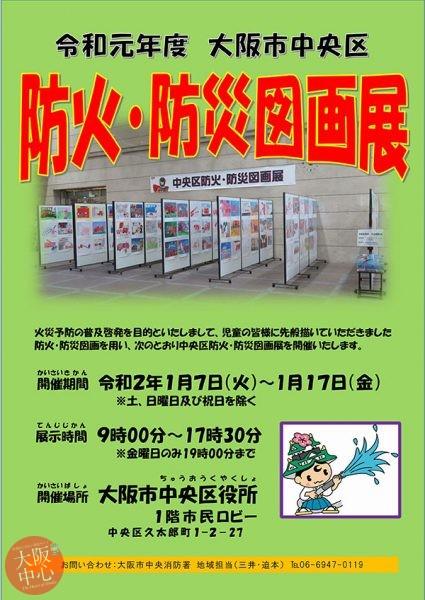令和元年度 大阪市中央区 防火・防災図画展