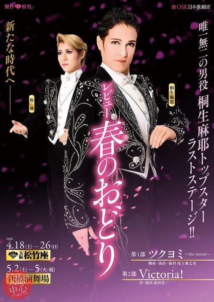 【中止】OSK日本歌劇団 レビュー春のおどり