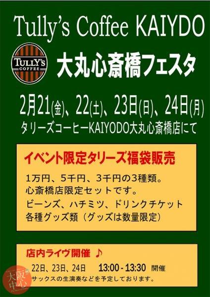 タリーズコーヒーKAIYODO大丸心斎橋店フェスタ