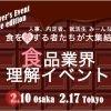 Tsunagaru就活 食品業界理解イベント~バレンタイン編~