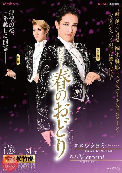 OSK日本歌劇団 レビュー春のおどり