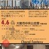 日本テレマン協会第268回定期演奏会 ベートーヴェン交響曲第9番 合唱幻想曲