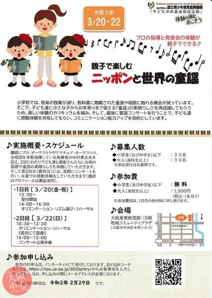 親子で楽しむ ニッポンと世界の童謡