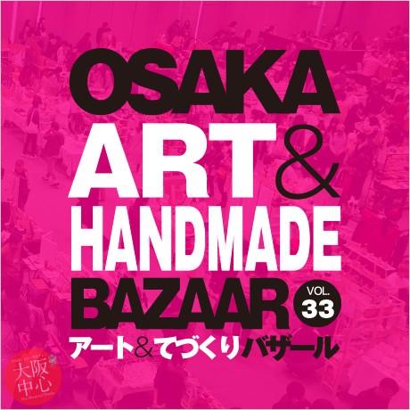 OSAKAアート&てづくりバザールVOL.33