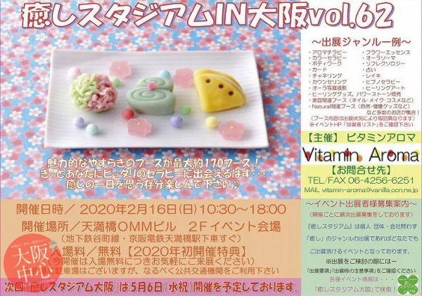 癒しスタジアムin大阪 vol.62