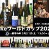 Sake World Cup 2020 大阪春の陣