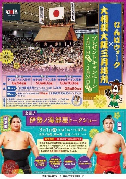 なんばウォーク×大相撲大阪三月場所「伊勢ノ海部屋トークショー」