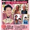 島之内寄席 2月席~桂華紋 NHK新人落語大賞受賞記念~