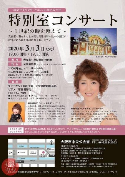 サロン・ド・中之島2020 特別室コンサート~1世紀の時を超えて~