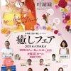 癒しフェア 2020 in OSAKA