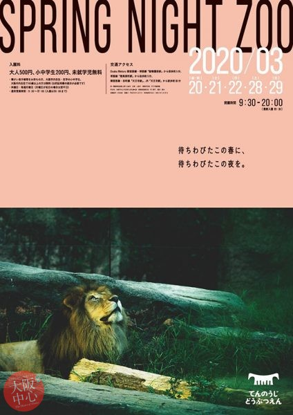 春のナイトZOO「SPRING NIGHT ZOO」