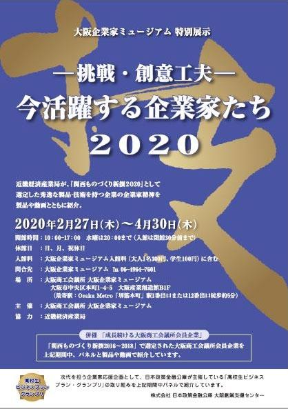 大阪企業家ミュージアム特別展示「-挑戦・創意工夫-今活躍する企業家たち 2020」