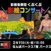 影絵音楽団くぷくぷ 「影絵コンサート」