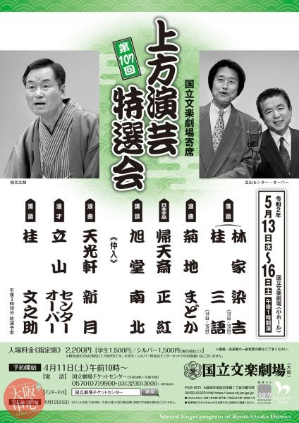 【中止】第107回 上方演芸特選会