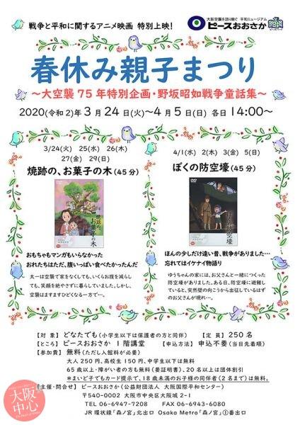 春休み 親子まつり~大空襲75年特別企画・野坂昭如戦争童話集~