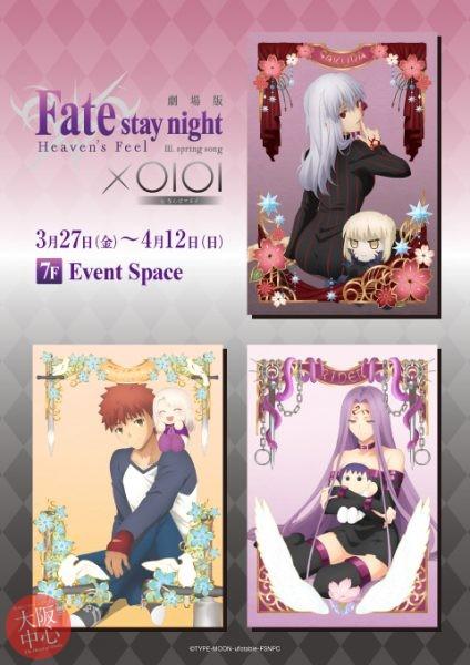 劇場版「Fate/stay night [HF]」× OIOI