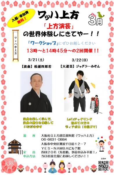 【3月】ワッハ上方 ワークショップ