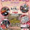 第39回 難波神社のみの市 レトロ倉庫 「Toy & アンティーク」