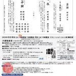 野村万作萬斎狂言会 第25回記念公演