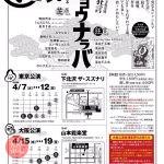 わ芝居~その弐「サヨウナラバ」 大阪公演