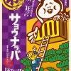 【中止】わ芝居~その弐「サヨウナラバ」大阪公演