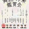【中止】新進と花形による舞踊・邦楽鑑賞会
