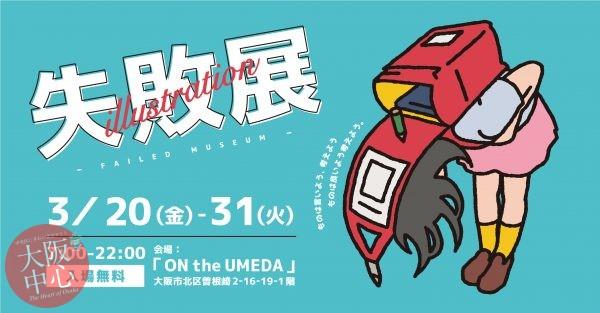 失敗展 in 大阪梅田(ON the UMEDA)