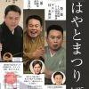 【中止】真山隼人浪曲生活10周年記念公演「はやとまつり」