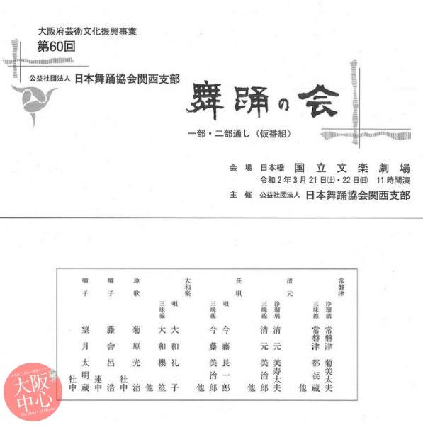 第60回 日本舞踊協会関西支部 舞踊の会